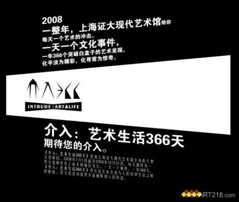 王军上海最新行为作品《牵线》发布预告 - 安静的电吉他 - 王军 行为艺术