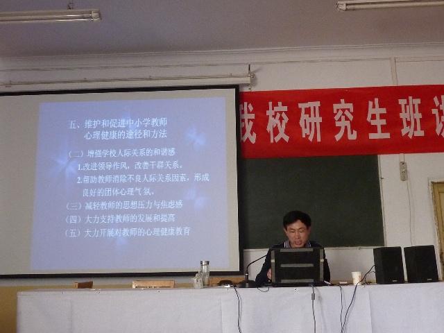 研究生课程班学习:聆听专家报告(二)-太行浪漫-搜狐博客 - lzdbl88lu - 太行浪漫