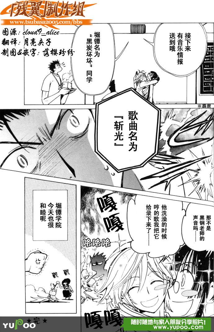 堀谭学院(漫画版)更新放大 - 默默=ω= - 我不会画画