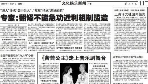 文学翻译不能急功近利——《解放日报》报道 - 裴钰 - 裴钰的人文悦读