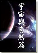 百家讲坛-宇宙与自然全文在线阅读