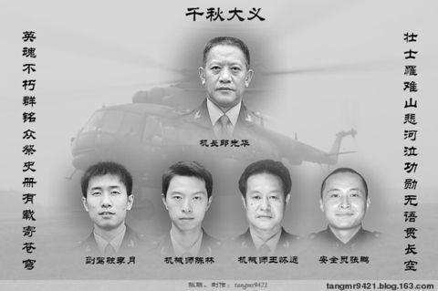 [原创]531又到,去年为失事直升机的英雄们敬制的挽联 - 没派传人 - Dream in ShangHai