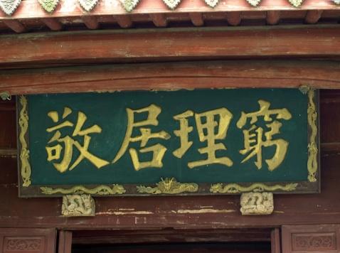 """【原创图文】""""鹅湖书院""""——我国哲学史上的奇葩 - 谷风 - 如此多娇"""