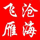 (集体原创)博客互游乐活动 第四期(第四站11月10-12日) - 方正男 - 文墨染清香  雅诗飘淡芳