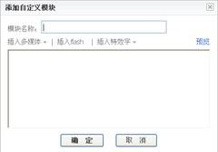 装扮博客的方法 - wujiazhizhu - 烟雨