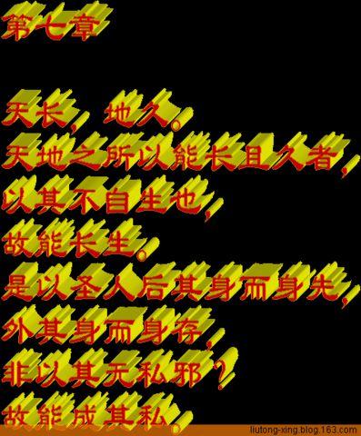道德经(一)(艺术字.原创) - liutong - 流通的博客