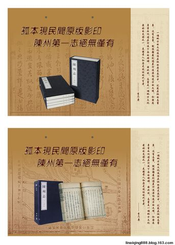 淮阳重印300年前《陈州志》-人民网河南视窗 - 李乃庆 - 李乃庆的博客