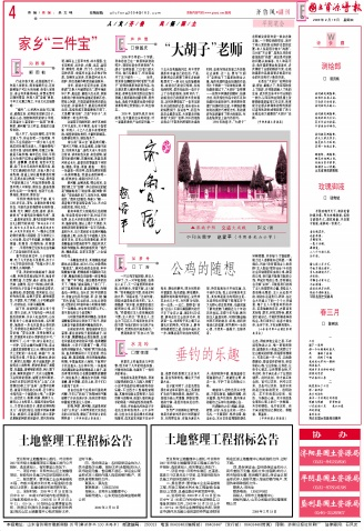 齐鲁风20090219发稿 - qilufeng2004 - qilufeng2004的博客