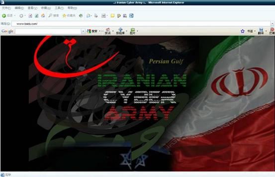 2010.1.12日百度首页无法打开,疑似遭伊朗黑客攻击 - syziy - syziy`Blog