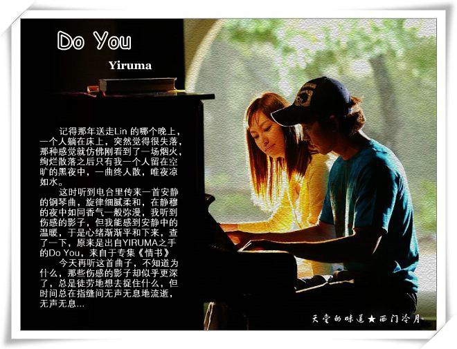 【浪漫钢琴】Yiruma《Do You(你愿意吗)》 - 西门冷月 -                  .