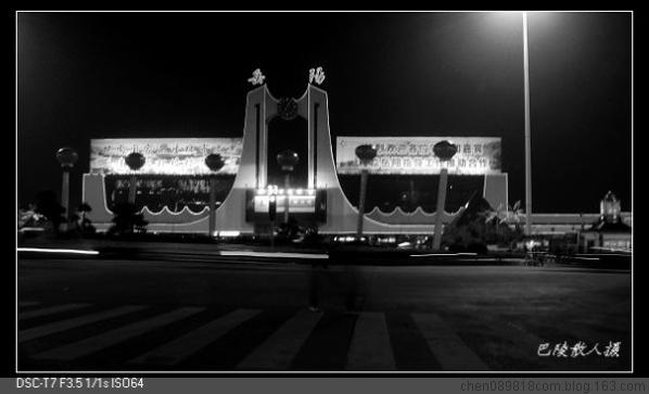 [原]风光摄影:岳阳风光《巴陵之夜2》32p - 巴陵散人 - 巴陵散人影室