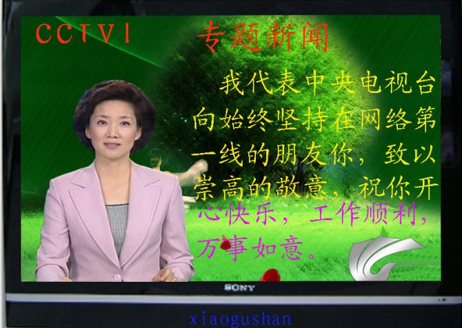 黄历、天气预报、地图、电视、广播、卫星图 - 好运来房產袁维涛 - 建湖县好运来房产13092110009
