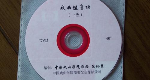 戏曲健身操DVD - 和合为美 韵味永昌 - 和韵京剧社 的博客