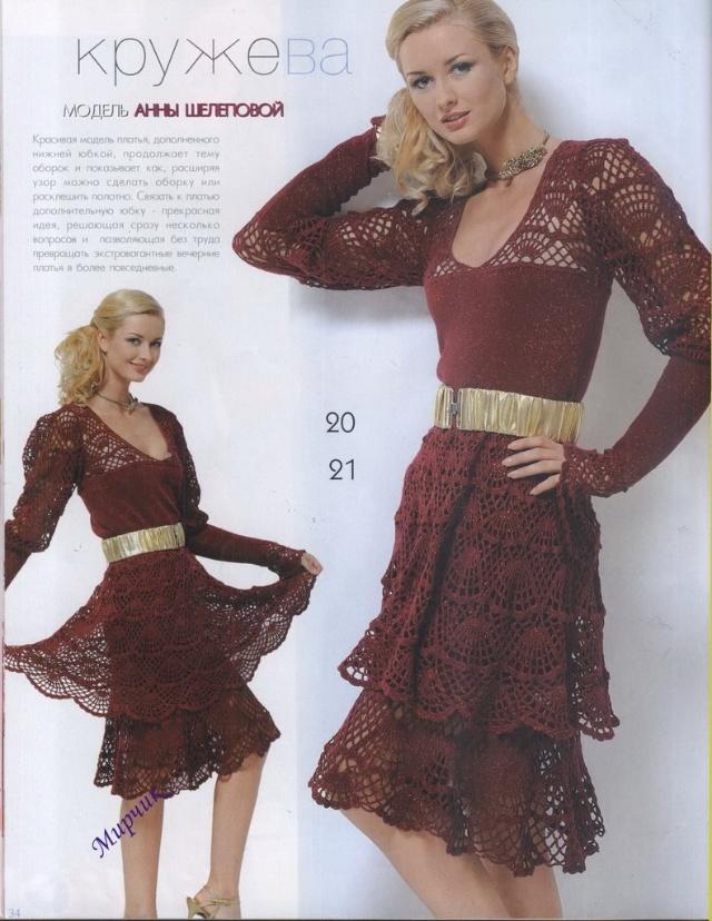 俄罗斯风格的钩针裙子和领饰(图解) - 空中浮萍 - 空中浮萍的博客