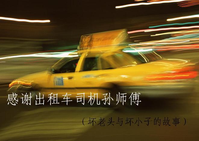 感谢出租车司机孙师傅 - 坏老头 - hlt50的博客