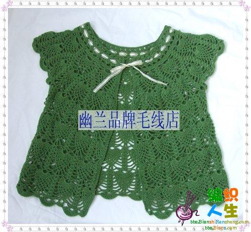绿色钩边衣服 - 梅兰竹菊 - 梅兰竹菊的博客