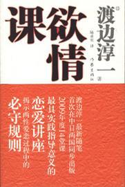 【读书志】原来爱情如此讨厌◎渡边淳一「欲情课」 - kivo - 念情书