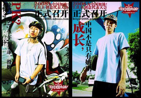 """""""为中国加油""""T.H.B创意代表大会 - 洋洋 - SINSUO!"""