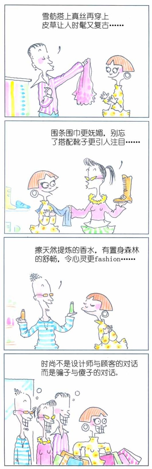 时尚疯(三) - 朱德庸 - 朱德庸 的博客