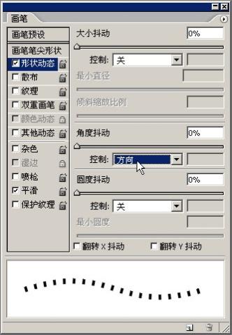 【ps教程】Photoshop画笔教程:完美虚线攻略 - 玫瑰夫人 -