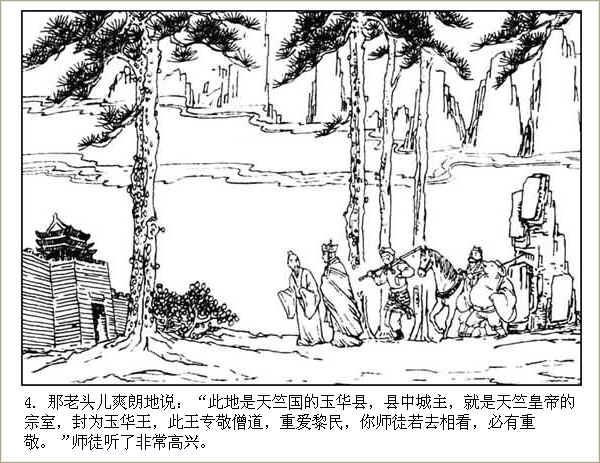 河北美版西游记连环画之三十三 【悟空斗狮精】 - 丁午 - 漫话西游