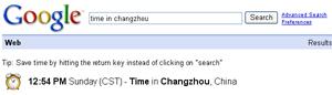 让Google告诉你准确时间 - 令冲冲 - 飞越梦想