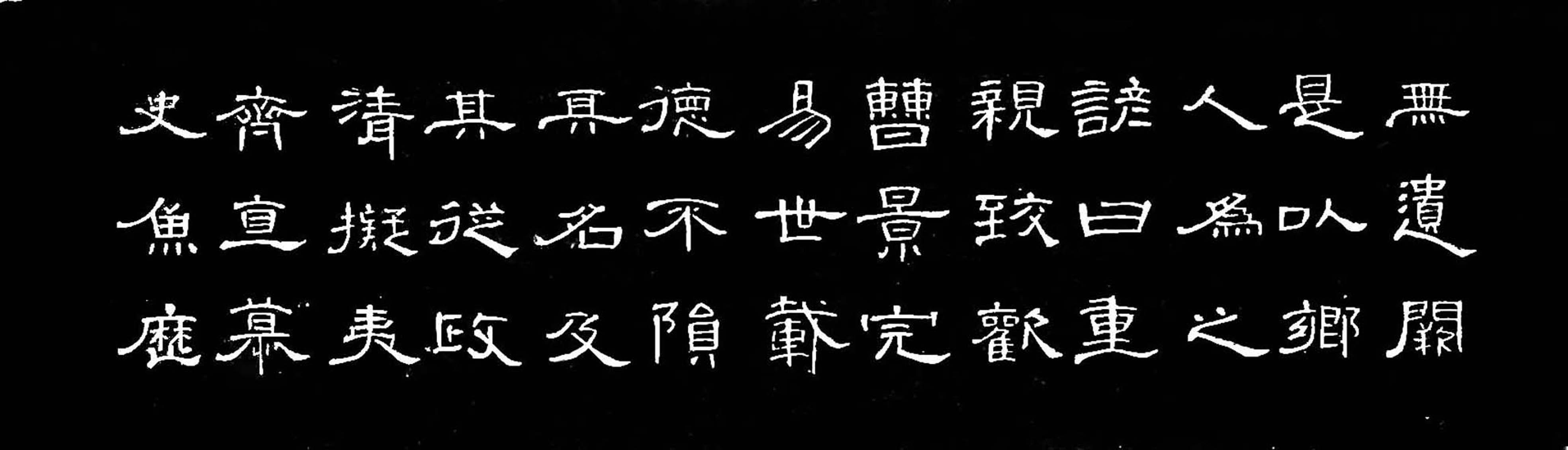 中国翰园书法历代名人碑拓作品欣赏 - 墨缘 - 张明校书法艺术