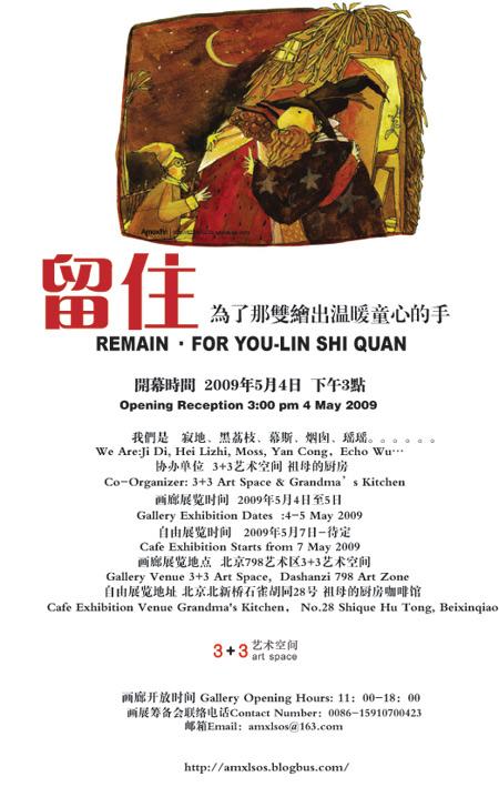 转:为一个不幸得了白血病的插画家举办的公益活动 - 秦涛 - IT女民工