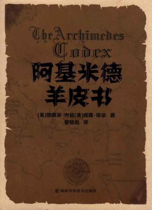 《阿基米德羊皮书》背后的科学史奇案 - 江晓原 - 东边日出西边雨——江晓原的网易博客
