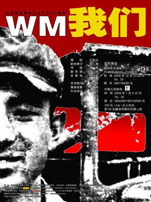 《WM·我们》:我们的思想在走下坡路 - 解玺璋 - 解玺璋的博客