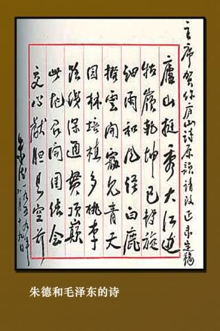 伟人毛泽东——庐山人民怀念您!(原创) - 山药蛋蛋 - 山药蛋蛋的博客