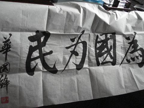 书法 - 太空草原 - TAI KONG CAOYUAN太空草原