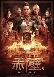 """《赤壁(下)》:""""中体西用""""此路不通 - 刘放 - 刘放的惊鸿一瞥"""