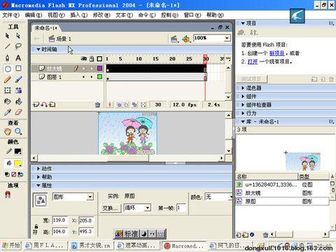 上一节课学习了遮罩动画制作中放大镜的使用图片