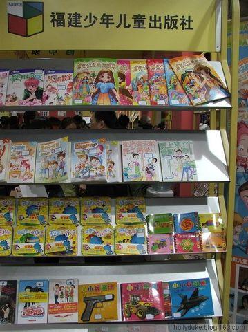 2009图书订货会 - 司古 - 司古的博客