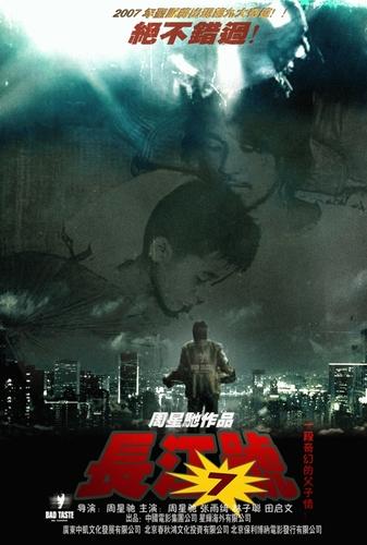 《长江七号》:就当是日韩世界杯吧 - 刘放 - 刘放的惊鸿一瞥