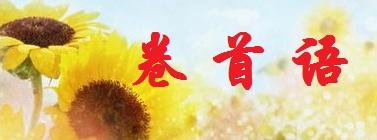 [转载]阳光汇刊-创刊号