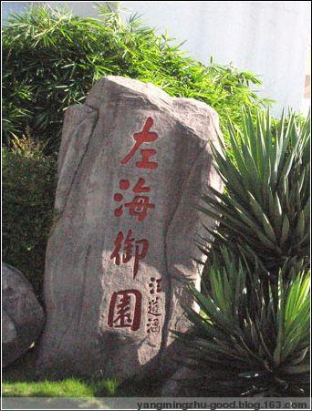 为解州关帝庙新开御花园选名、字 - 明月入怀 - 鸣竹轩