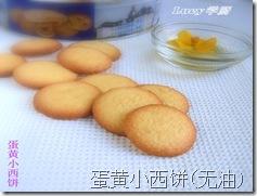 蛋黄小西饼(无油)
