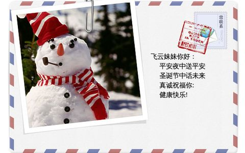 平安夜,给你百分百的爱 - yun5988 - yun5988的博客