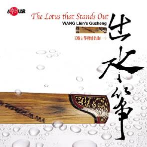 风潮唱片 -《中国音乐馆-夸父音乐系列-出水筝》 - 西门冷月 -                  .