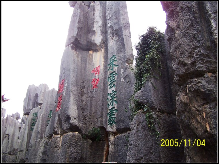 云南石林 - 腾飞 - a007xu的博客