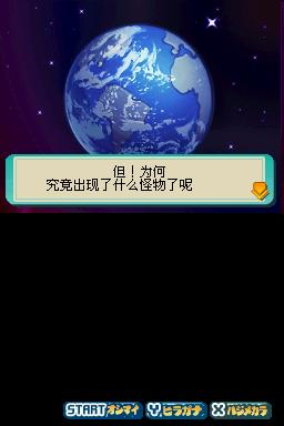 《GABU★GABU 星球》80汉化测试版 - 罗伊SD - 罗伊SDの利基亚大陆