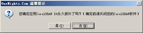 CorelDRAW X4 启动提示:产品安装不成功,请重新安装(错误24) - 小鱼儿 - 小鱼儿的博客