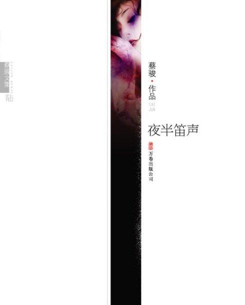 文集封面 - 蔡骏 - 蔡骏的博客