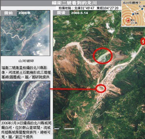 遥感卫星与航拍照片抗震显威力 - 陈永东 - 陈永东的博客