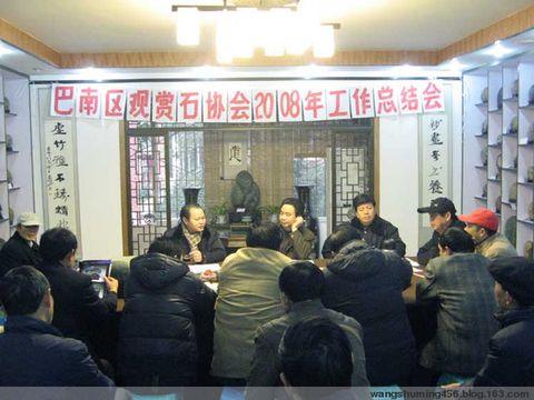 2009年1月18日 - wangshuming456 - 影石居的博客