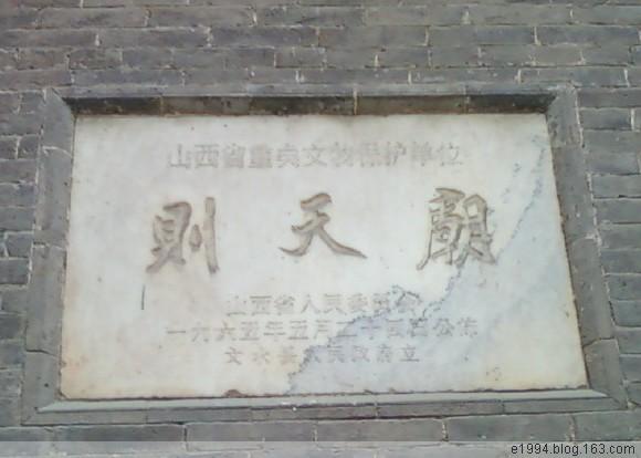 游遍文水-武则天庙(3) - 李甲刚 - 李甲刚