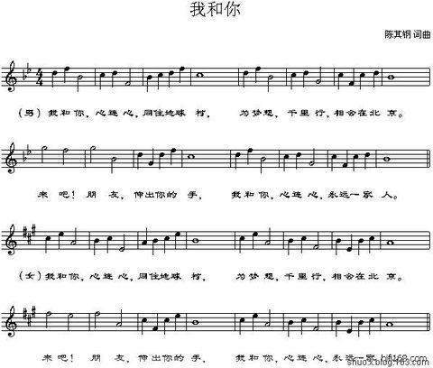 《我和你》简谱版含歌词