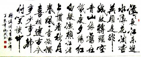 蒋兆武书法作品精选--32 - 天际凡尘 - 天际凡尘